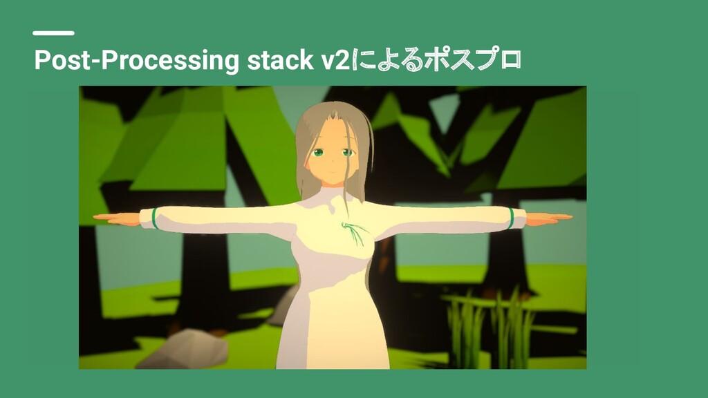 Post-Processing stack v2によるポスプロ