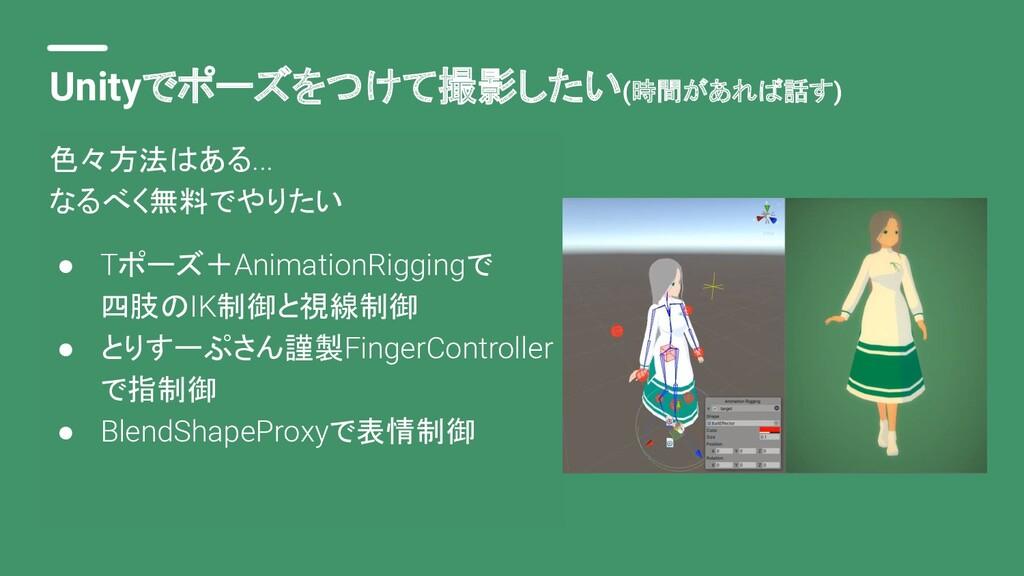 色々方法はある... なるべく無料でやりたい ● Tポーズ+AnimationRiggingで...