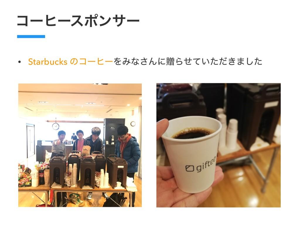 ίʔώʔεϙϯαʔ • Starbucks ͷίʔώʔΛΈͳ͞ΜʹଃΒ͍͖ͤͯͨͩ·ͨ͠