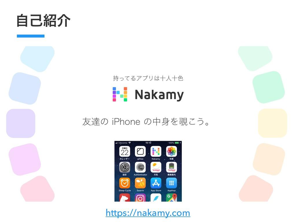 ࣗݾհ https://nakamy.com