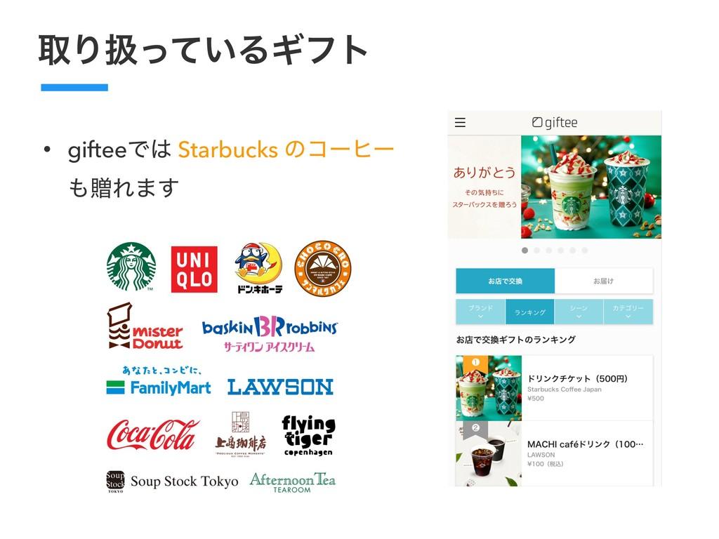औΓѻ͍ͬͯΔΪϑτ • gifteeͰ Starbucks ͷίʔώʔ ଃΕ·͢