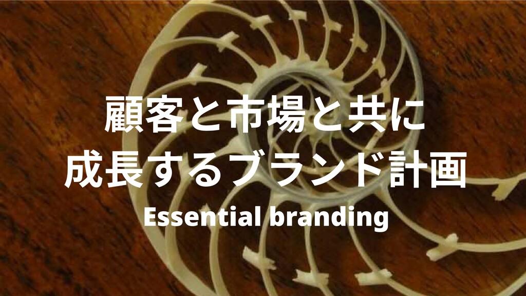 Essential branding 顧客と市場と共に  成長するブランド計画