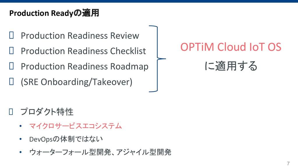 7 OPTiM Cloud IoT OS に適用する Production Readyの適用