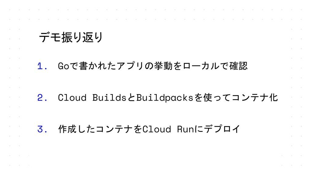 1. Goで書かれたアプリの挙動をローカルで確認 2. Cloud BuildsとBuildp...