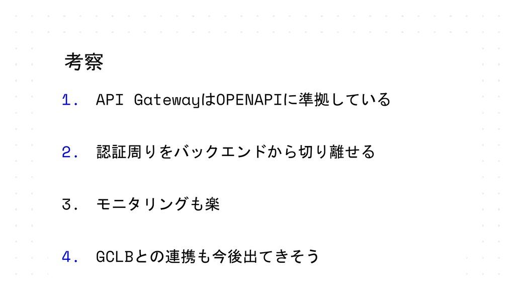 1. API GatewayはOPENAPIに準拠している 2. 認証周りをバックエンドから切...