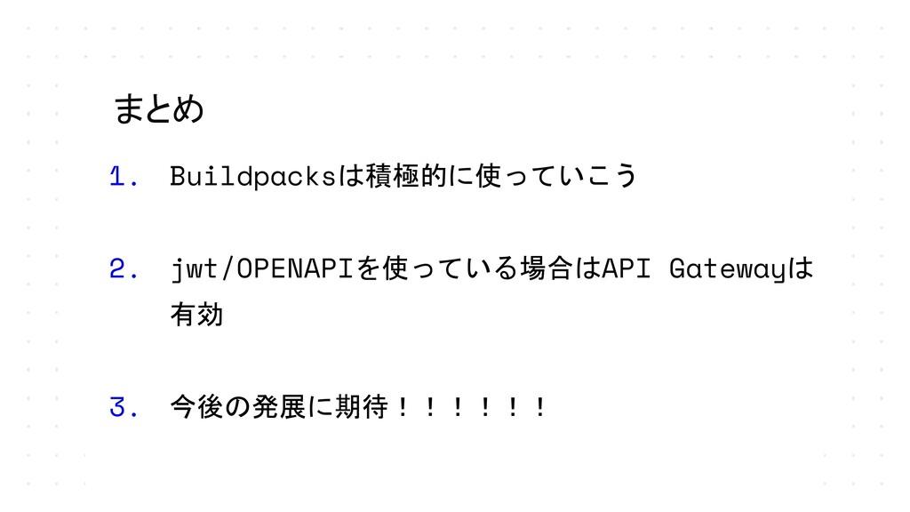 1. Buildpacksは積極的に使っていこう 2. jwt/OPENAPIを使っている場合...