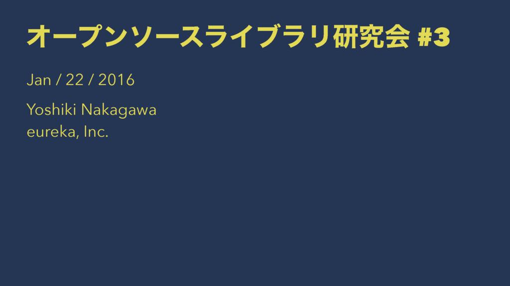 ΦʔϓϯιʔεϥΠϒϥϦݚڀձ #3 Jan / 22 / 2016 Yoshiki Naka...