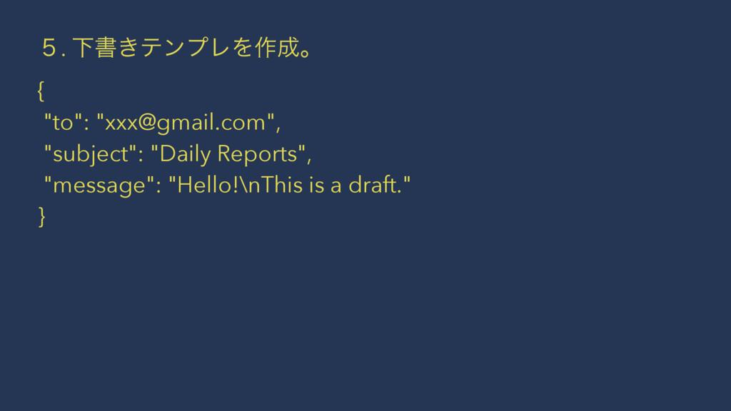 "̑. Լॻ͖ςϯϓϨΛ࡞ɻ { ""to"": ""xxx@gmail.com"", ""subjec..."