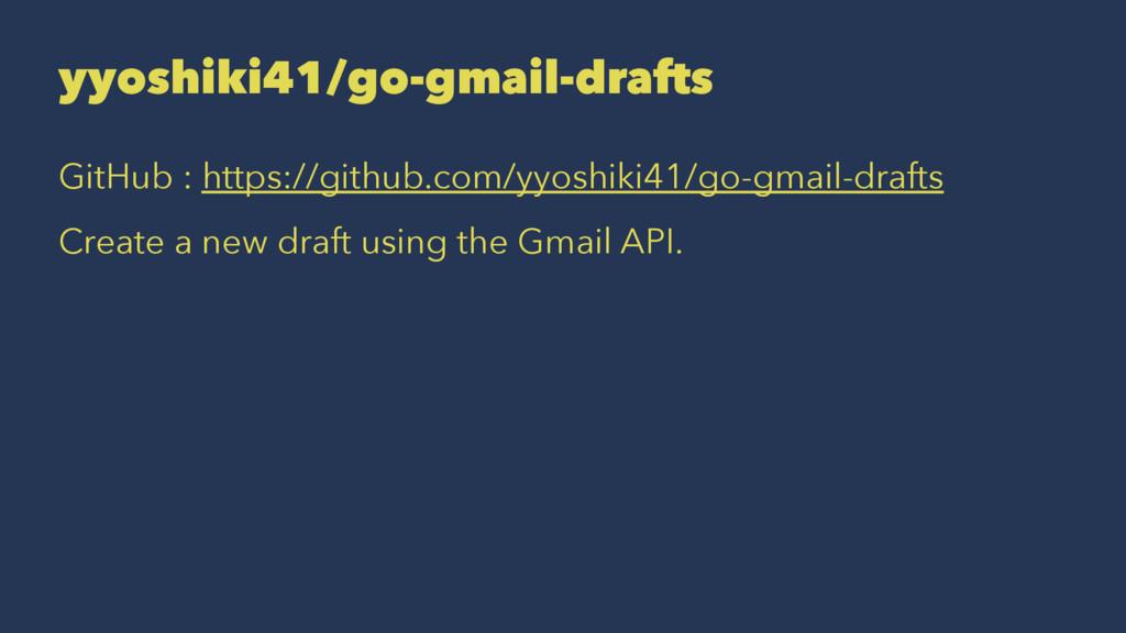 yyoshiki41/go-gmail-drafts GitHub : https://git...