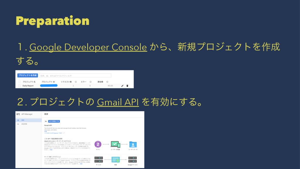 Preparation ̍. Google Developer Console ͔Βɺ৽نϓϩ...