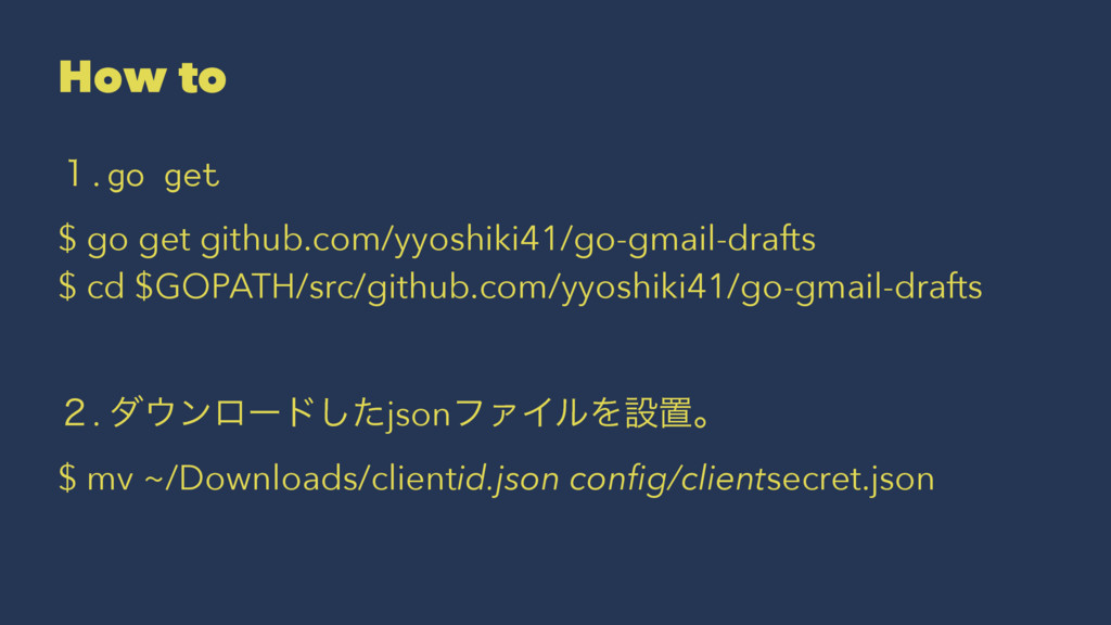 How to ̍. go get $ go get github.com/yyoshiki41...