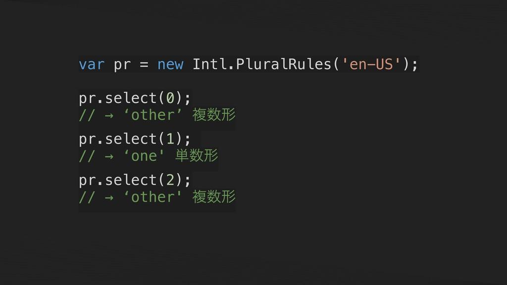 var pr = new Intl.PluralRules('en-US'); pr.sele...