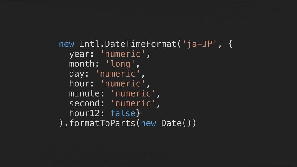 new Intl.DateTimeFormat('ja-JP', { year: 'numer...
