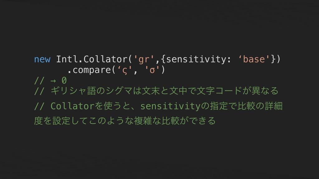 new Intl.Collator('gr',{sensitivity: 'base'}) ....