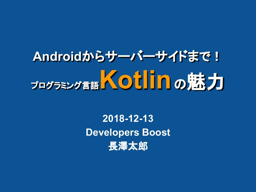 2018-12-13 Developers Boost 長澤太郎 Androidからサーバーサ...