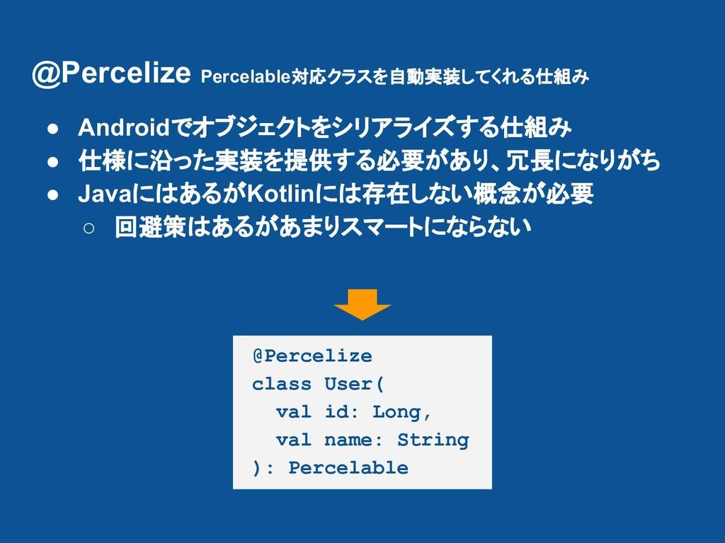 @Percelize Percelable対応クラスを自動実装してくれる仕組み @Percel...