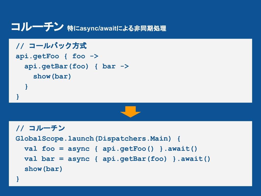 コルーチン 特にasync/awaitによる非同期処理 // コールバック方式 api.get...
