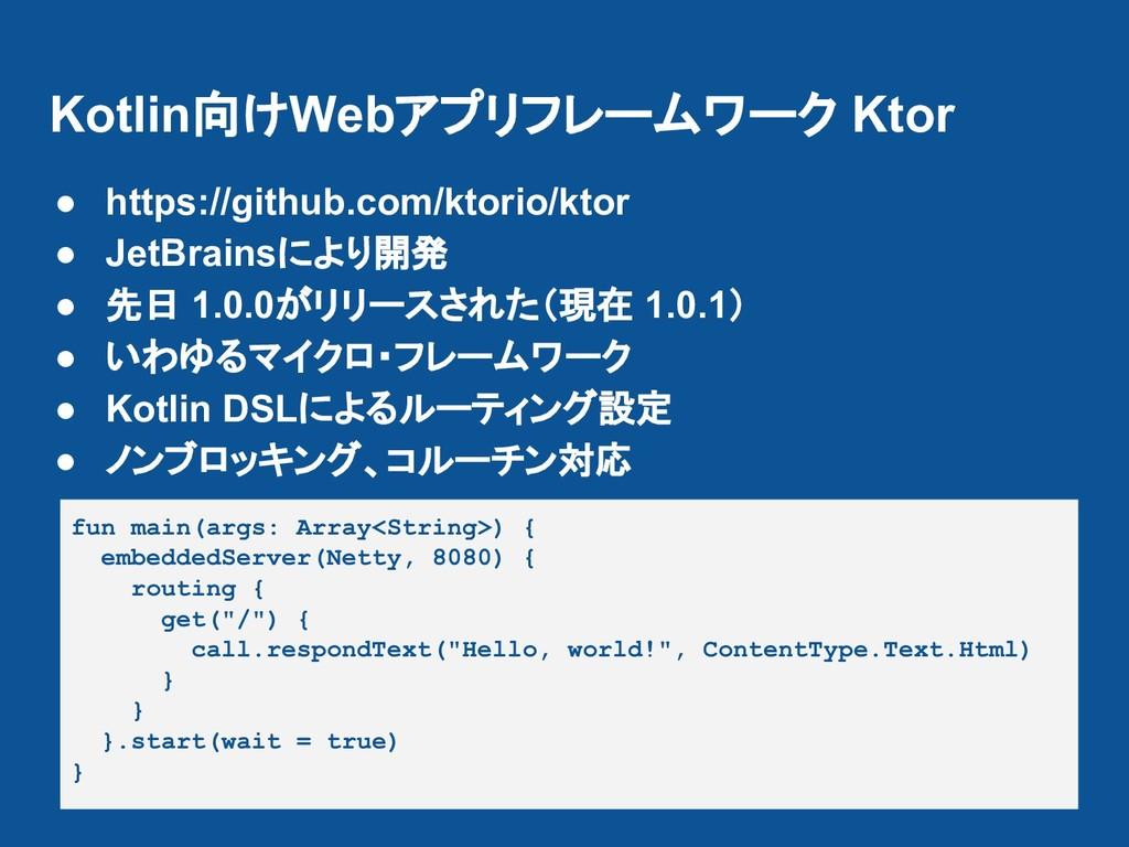 Kotlin向けWebアプリフレームワーク Ktor ● https://github.com...
