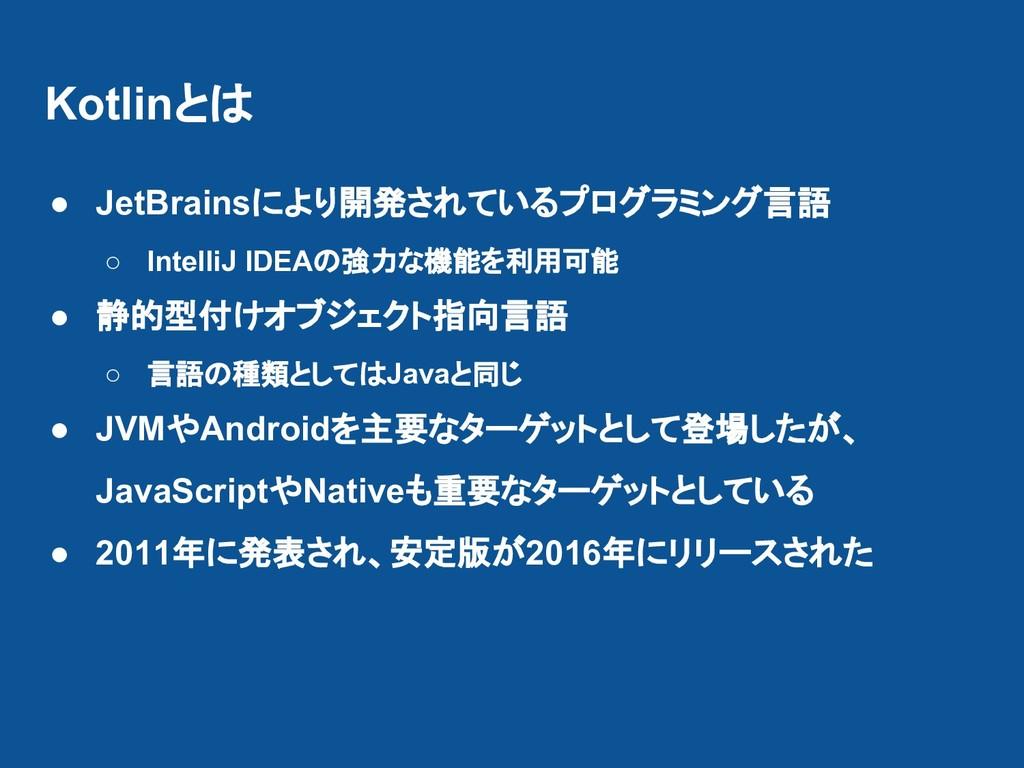 Kotlinとは ● JetBrainsにより開発されているプログラミング言語 ○ Intel...