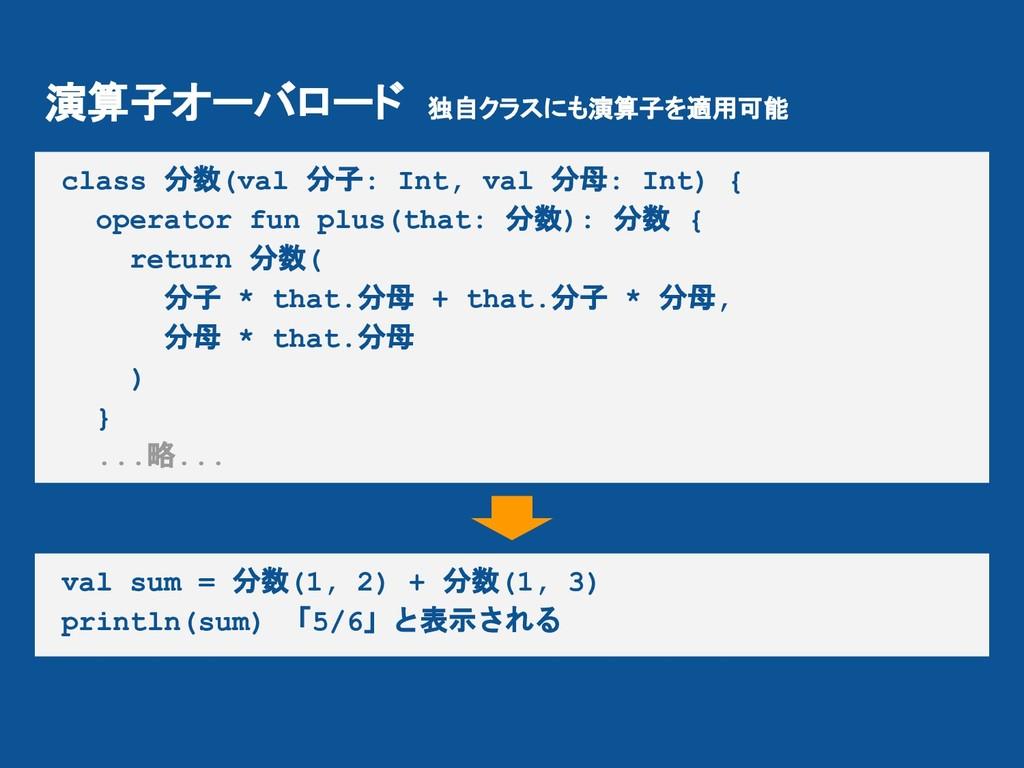 演算子オーバロード 独自クラスにも演算子を適用可能 class 分数(val 分子: Int,...