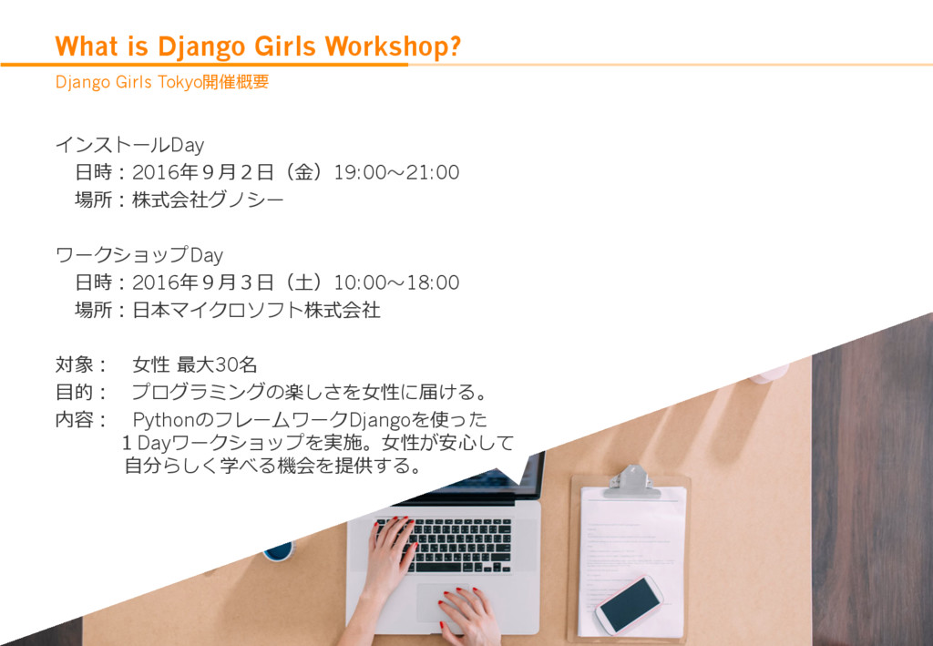 What is Django Girls Workshop? Django Girls Tok...