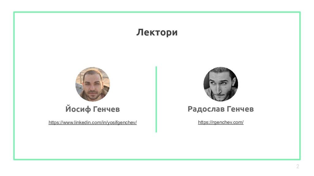 Лектори 2 Йосиф Генчев https://www.linkedin.com...