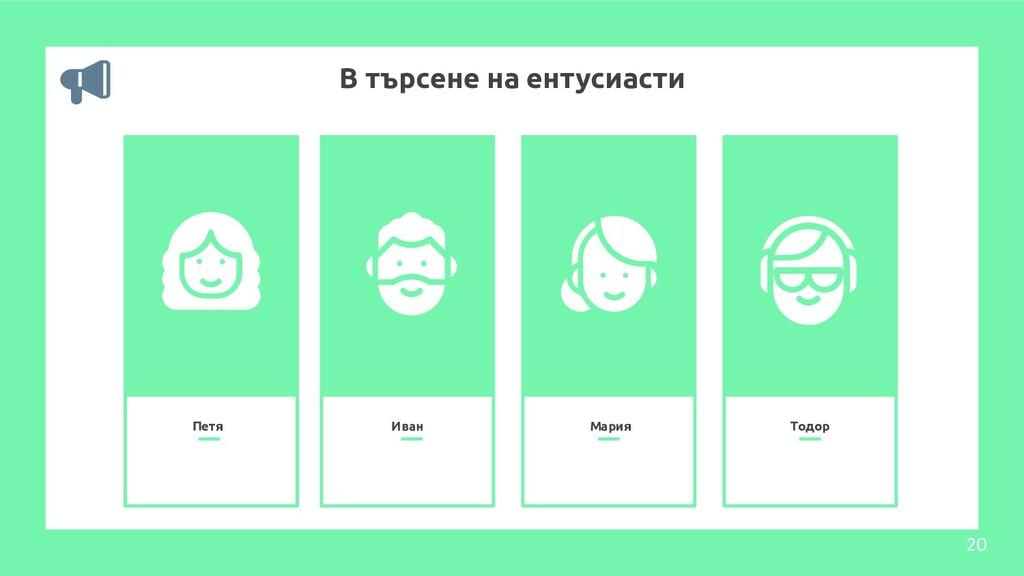 Петя Иван Мария Тодор 20 В търсене на ентусиасти