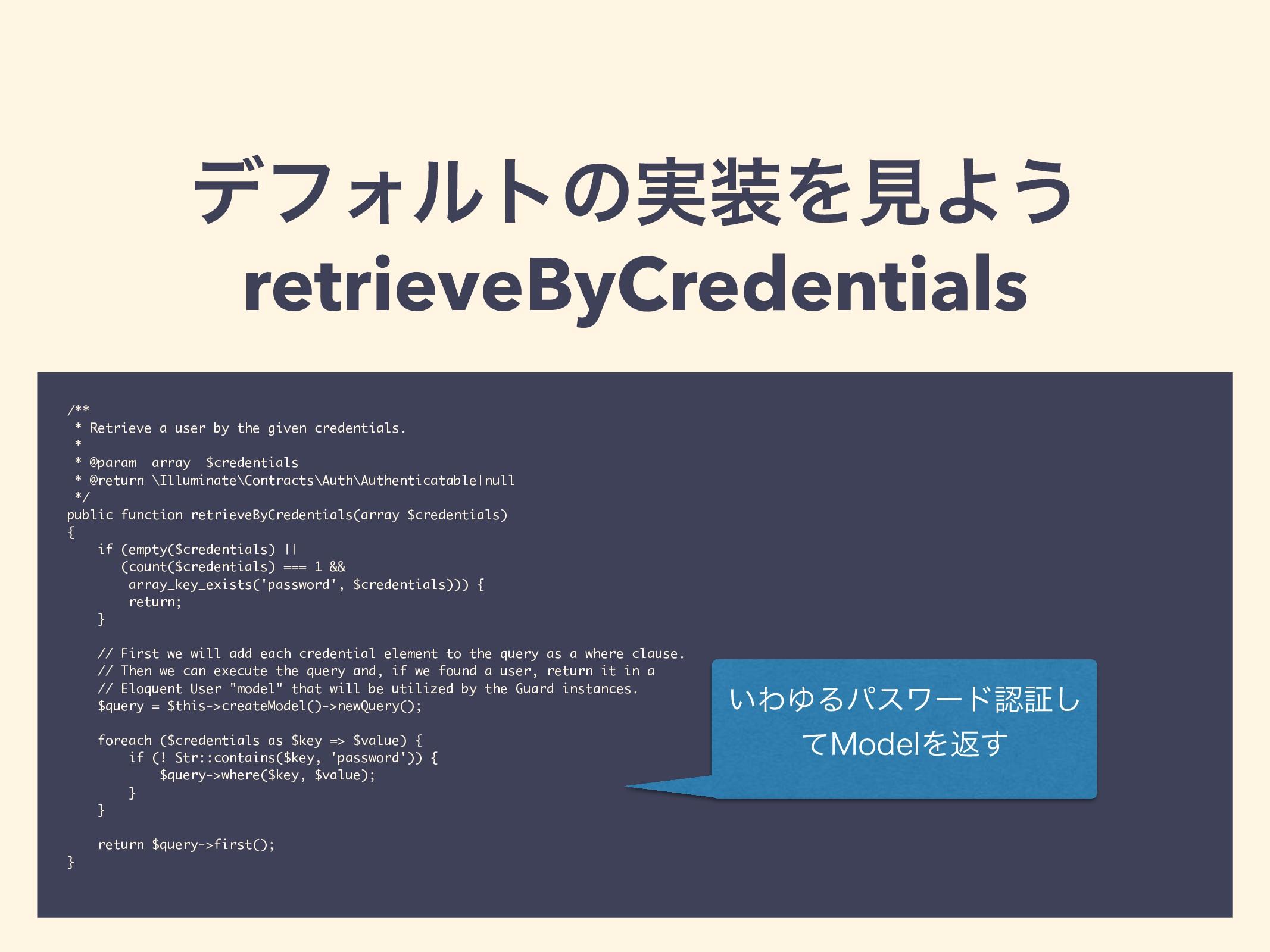 σϑΥϧτͷ࣮ΛݟΑ͏ retrieveByCredentials /** * Retrie...