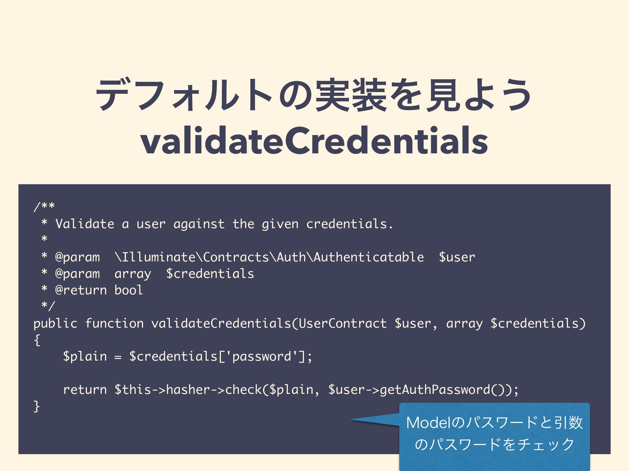 σϑΥϧτͷ࣮ΛݟΑ͏ validateCredentials /** * Validate...