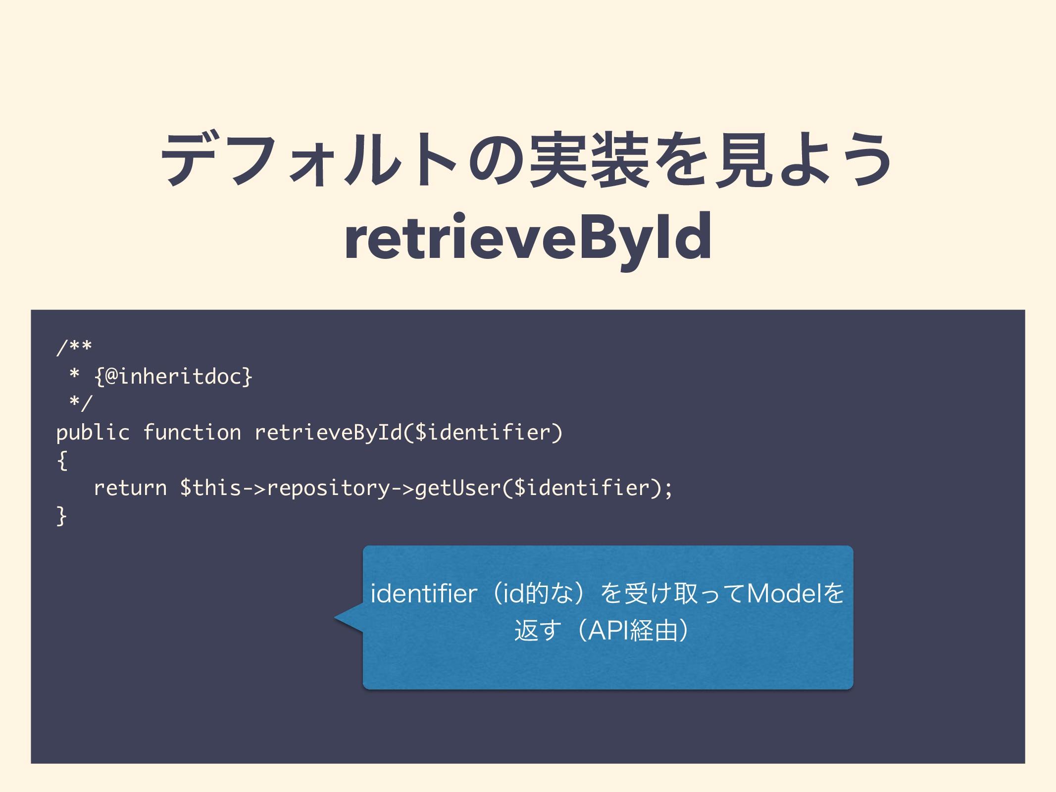 σϑΥϧτͷ࣮ΛݟΑ͏ retrieveById /** * {@inheritdoc} *...
