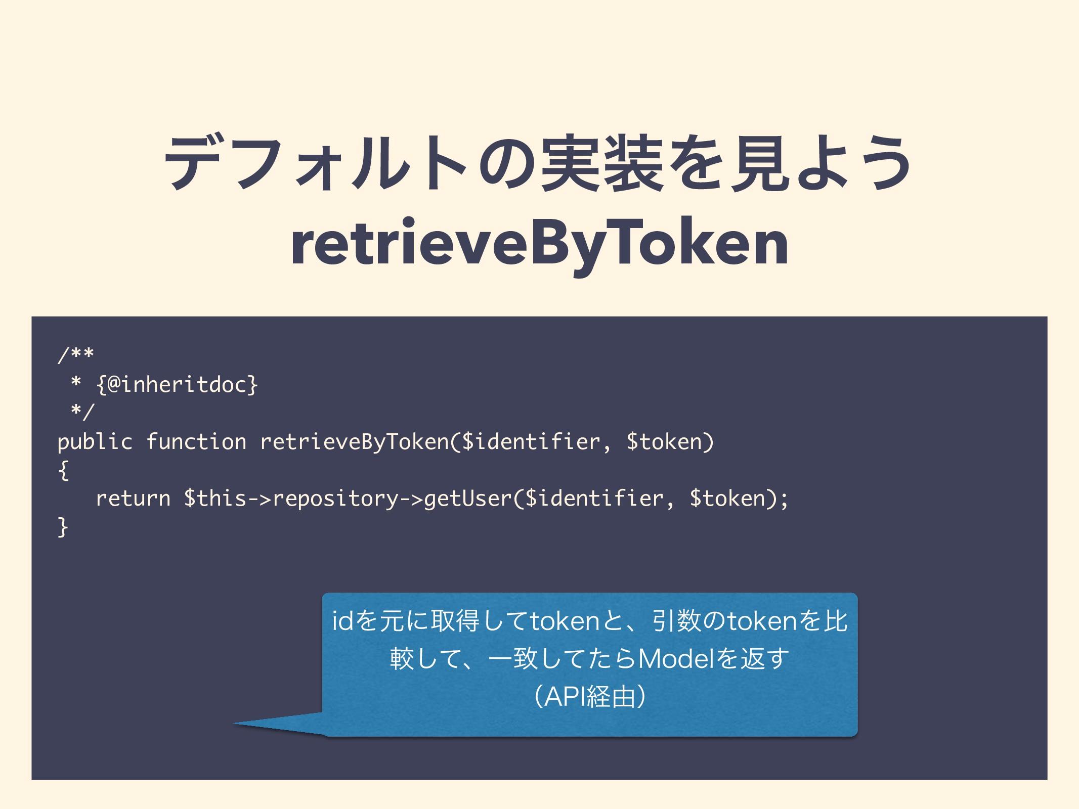 σϑΥϧτͷ࣮ΛݟΑ͏ retrieveByToken /** * {@inheritdoc...
