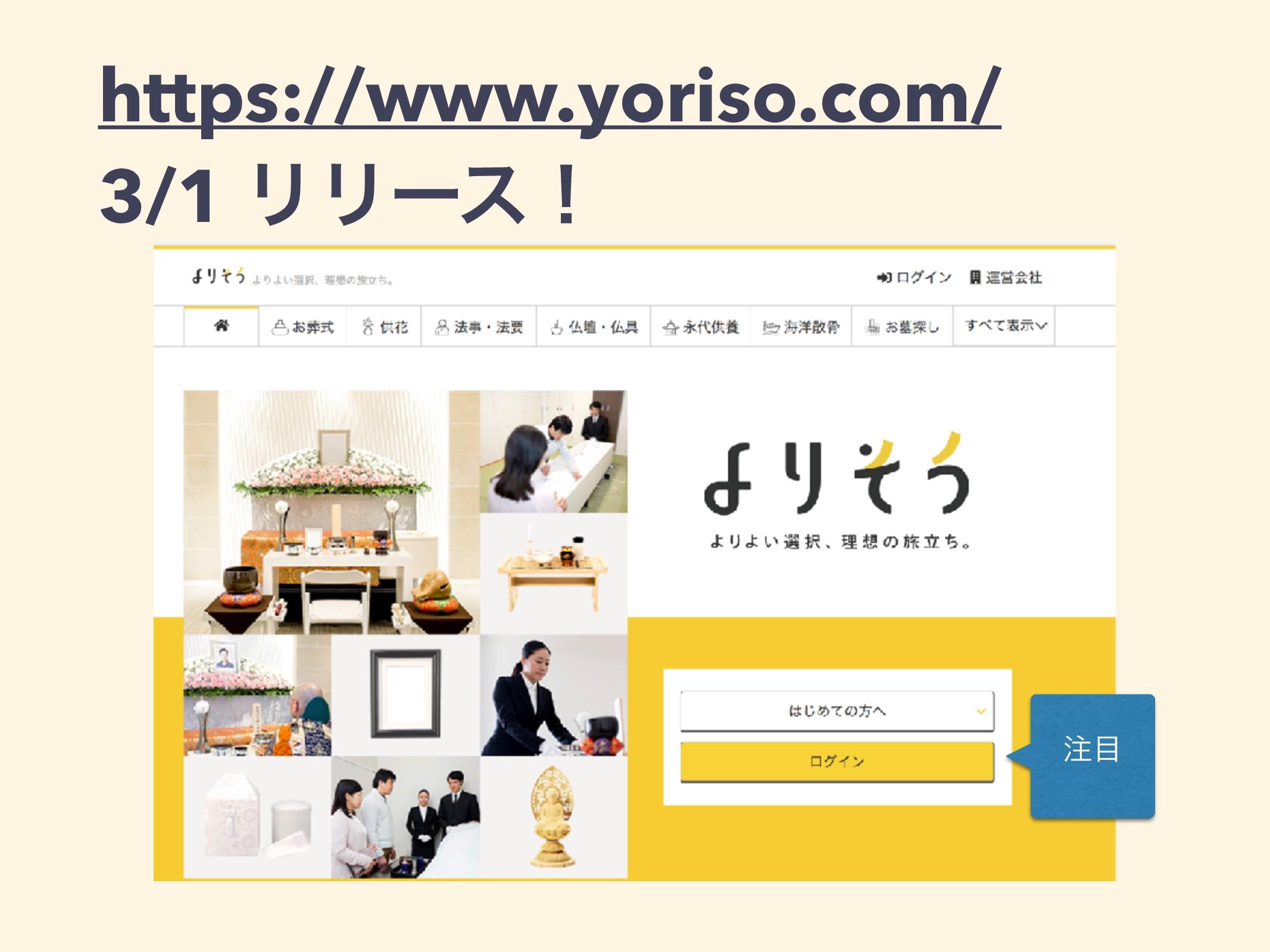 https://www.yoriso.com/ 3/1 ϦϦʔεʂ 