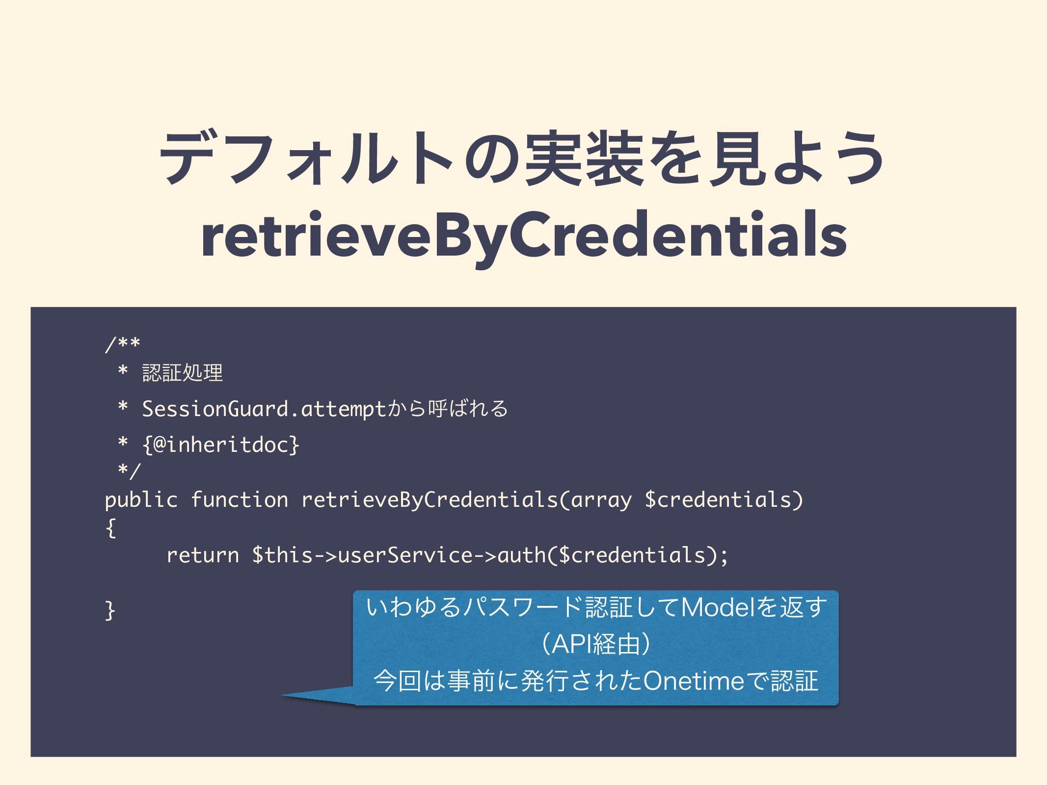 σϑΥϧτͷ࣮ΛݟΑ͏ retrieveByCredentials /** * ূॲཧ *...