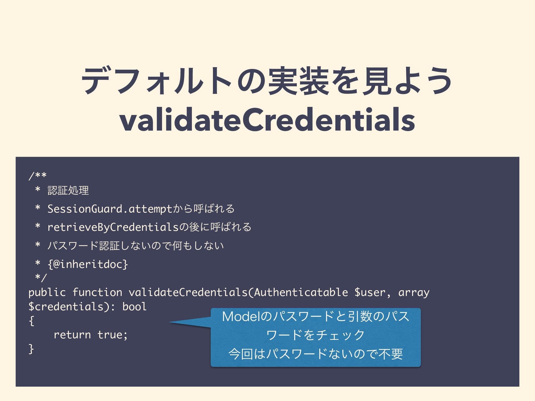 σϑΥϧτͷ࣮ΛݟΑ͏ validateCredentials /** * ূॲཧ * S...