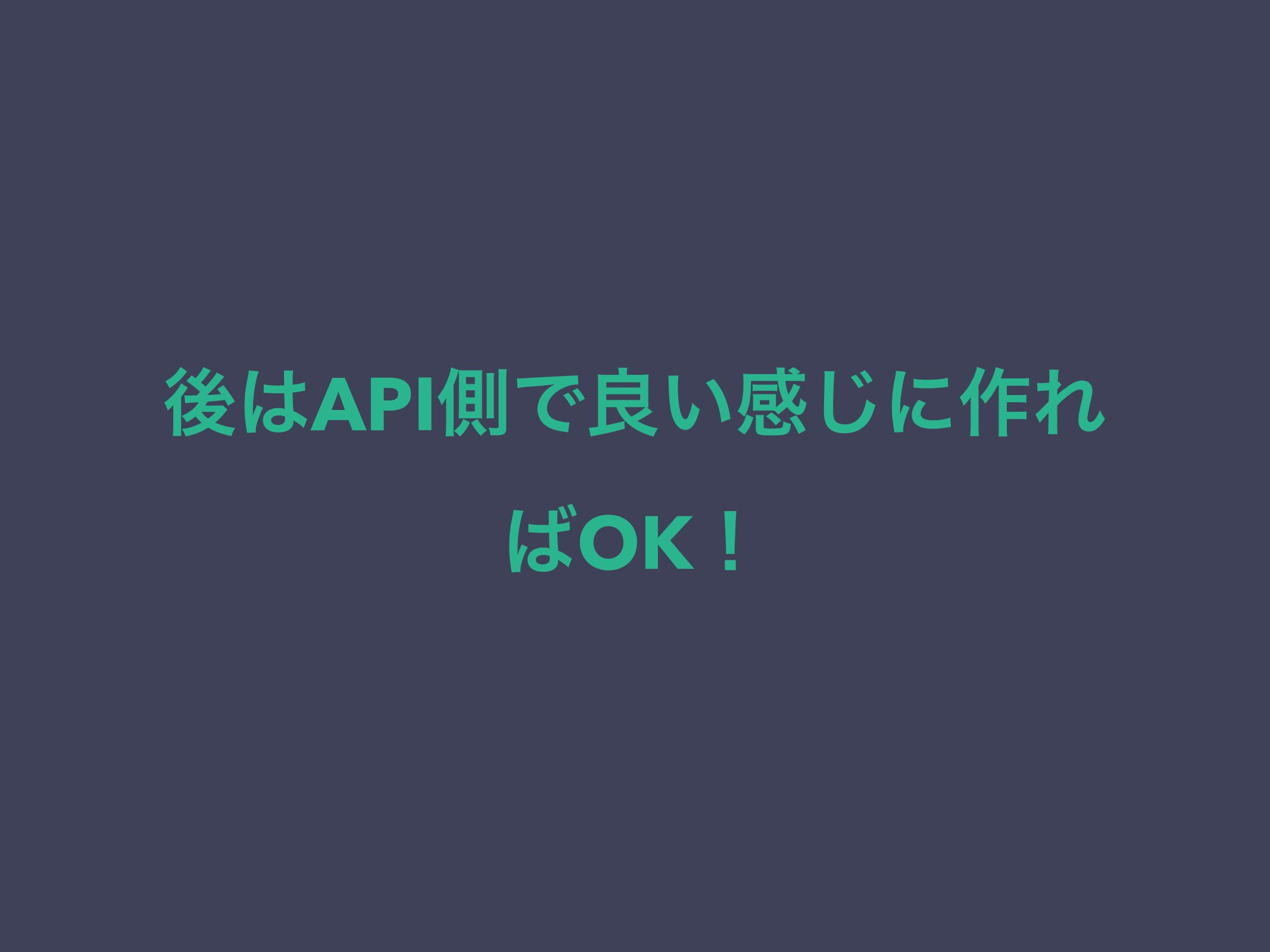 ޙAPIଆͰྑ͍ײ͡ʹ࡞Ε OKʂ