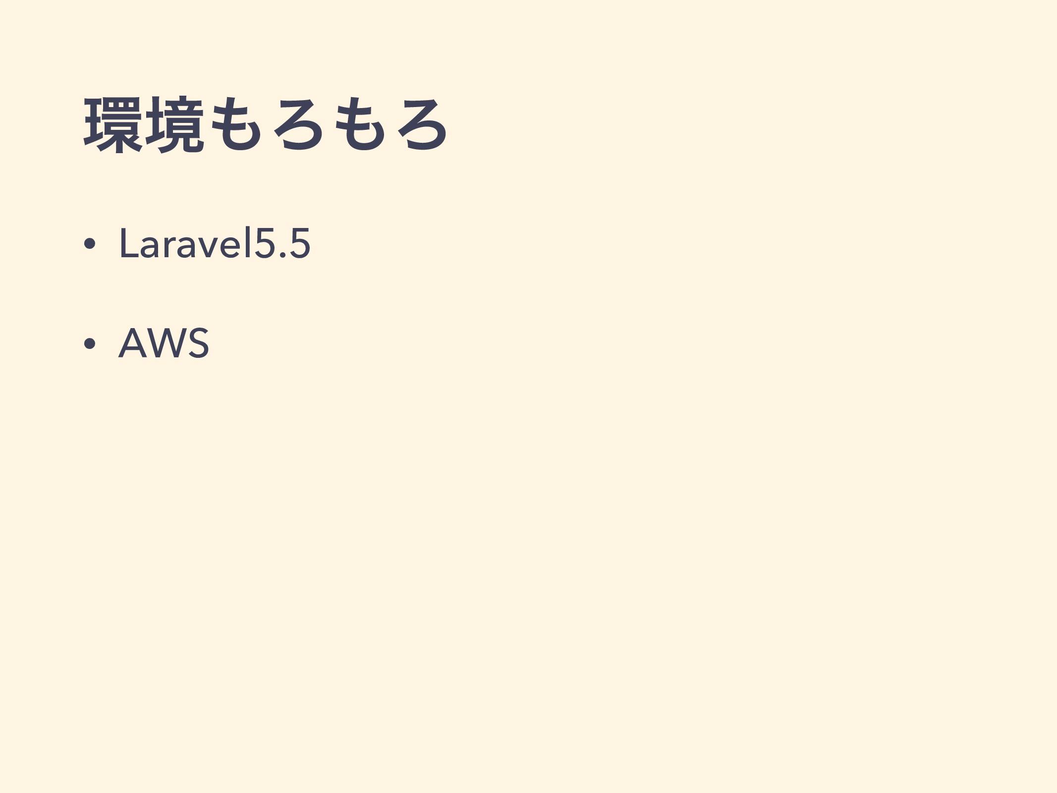 ڥΖΖ • Laravel5.5 • AWS