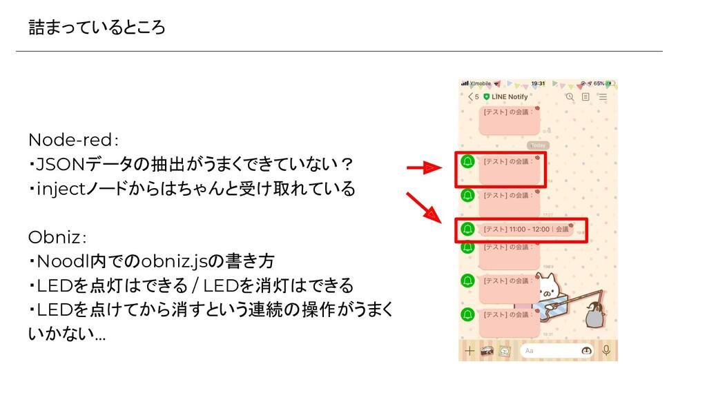 詰まっているところ Node-red: ・JSONデータの抽出がうまくできていない? ・inj...