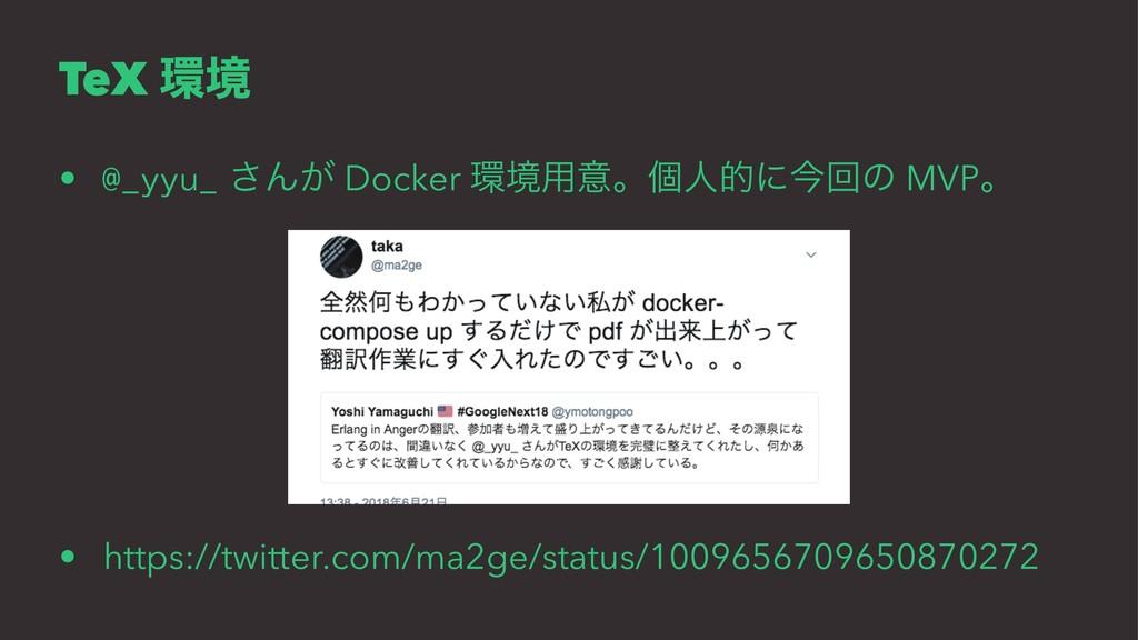 TeX ڥ • @_yyu_ ͞Μ͕ Docker ڥ༻ҙɻݸਓతʹࠓճͷ MVPɻ • ...