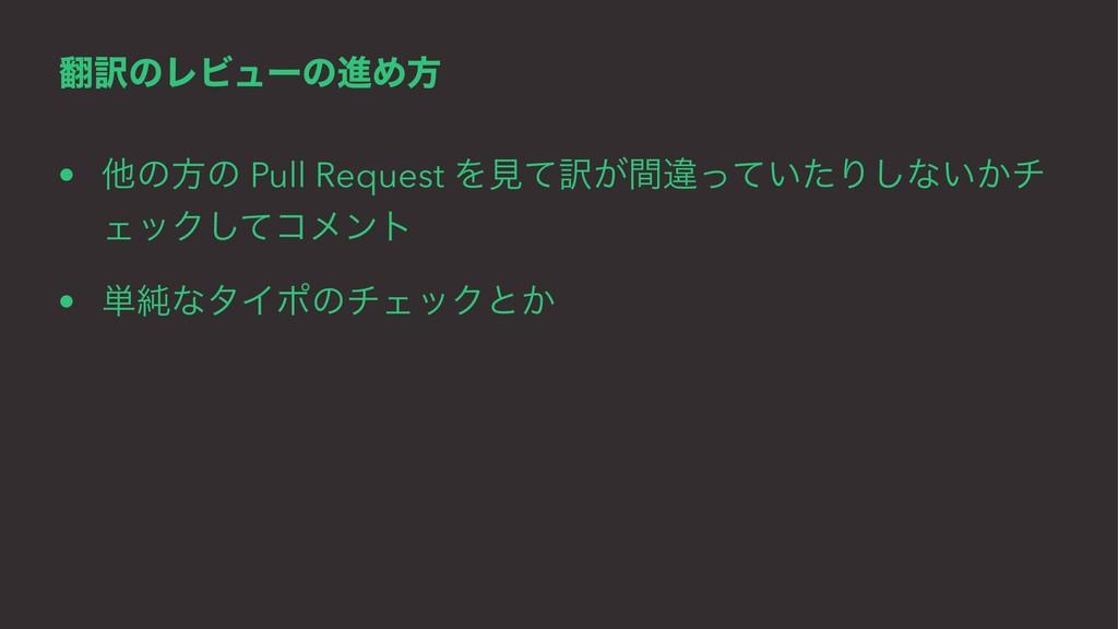 ༁ͷϨϏϡʔͷਐΊํ • ଞͷํͷ Pull Request Λݟͯ༁͕ؒҧ͍ͬͯͨΓ͠ͳ͍...