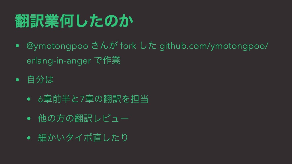 ༁ۀԿͨ͠ͷ͔ • @ymotongpoo ͞Μ͕ fork ͨ͠ github.com/y...