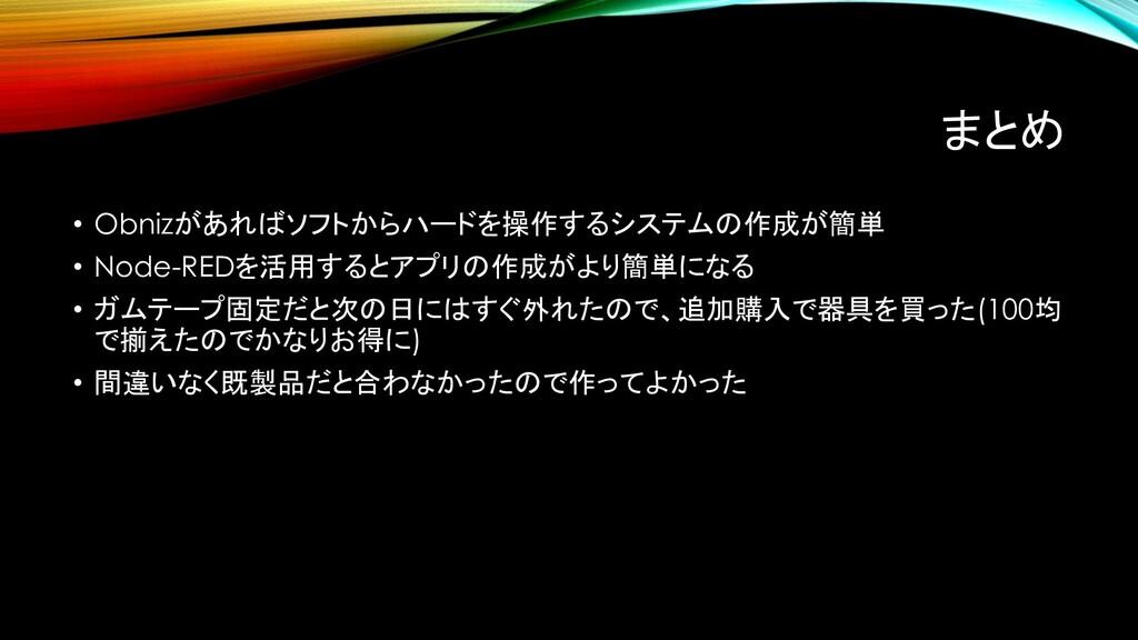 まとめ • Obnizがあればソフトからハードを操作するシステムの作成が簡単 • Node-R...