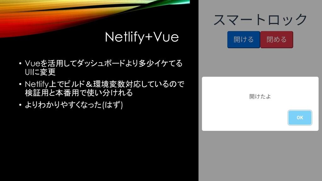 Netlify+Vue • Vueを活用してダッシュボードより多少イケてる UIに変更 • N...