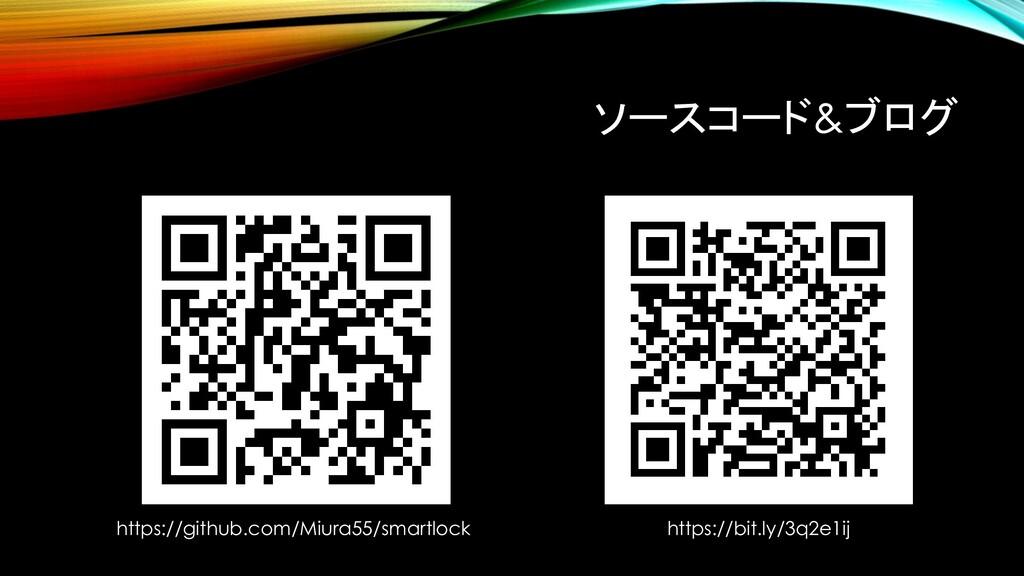 ソースコード&ブログ https://github.com/Miura55/smartlock...