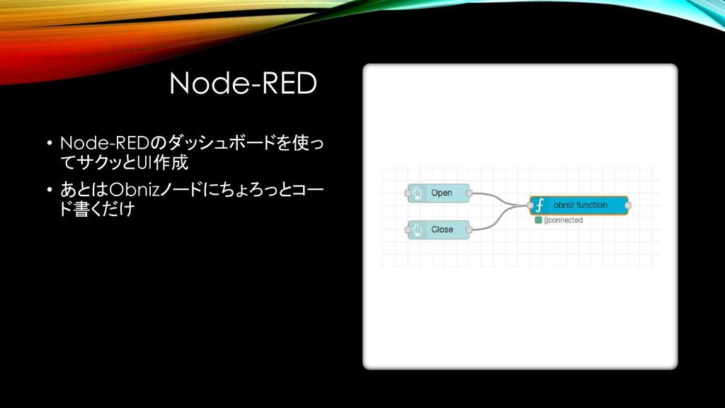 Node-RED • Node-REDのダッシュボードを使っ てサクッとUI作成 • あとはO...