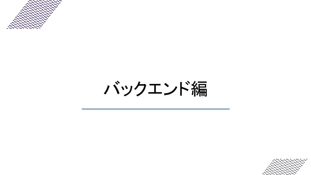 バックエンド編