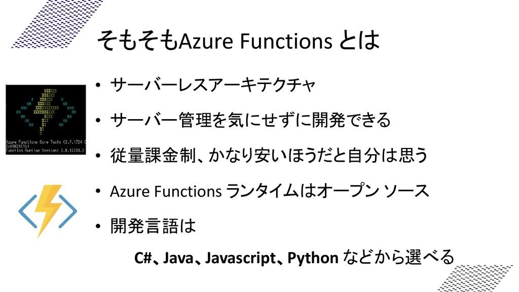 そもそもAzure Functions とは • サーバーレスアーキテクチャ • サーバー管理...
