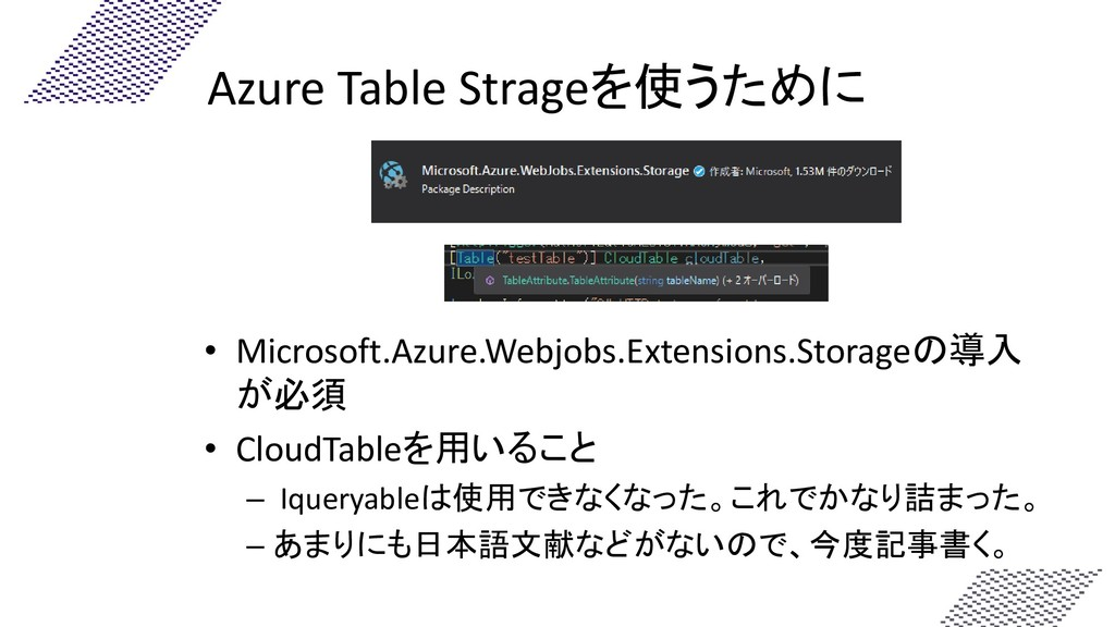 Azure Table Strageを使うために • Microsoft.Azure.Webj...