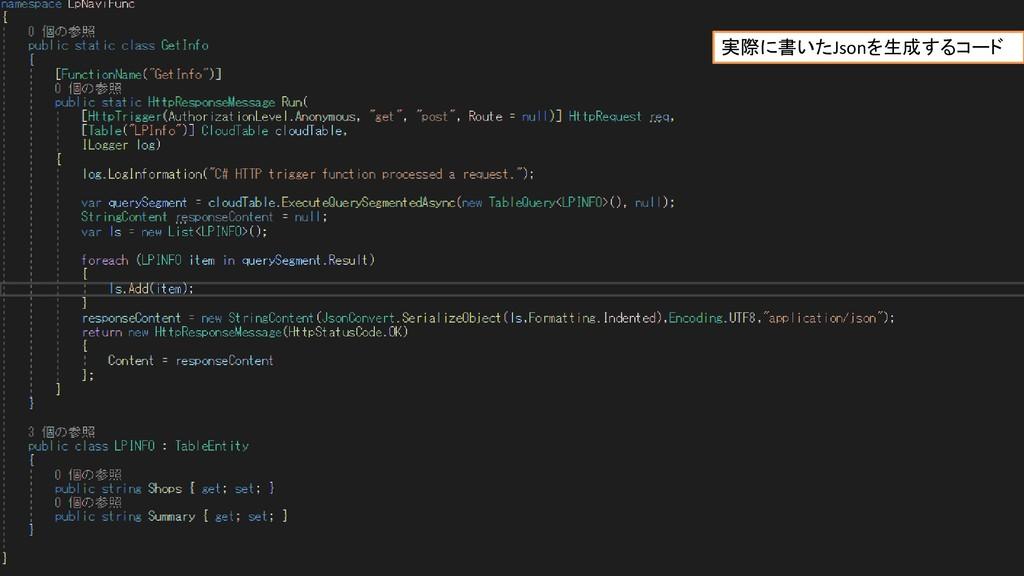 Jsonを生成するコード 実際に書いたJsonを生成するコード