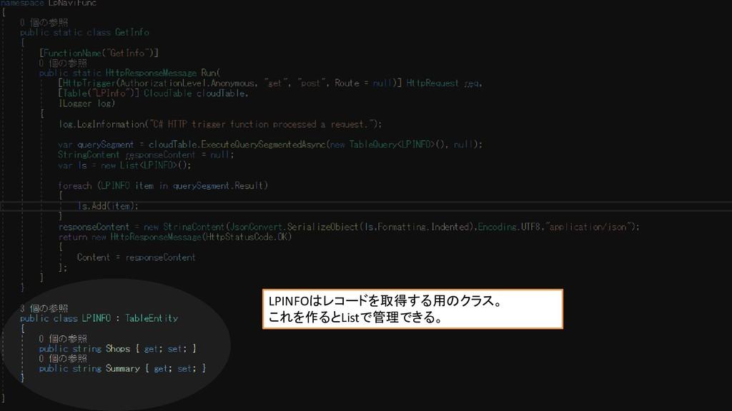 Jsonを生成するコード LPINFOはレコードを取得する用のクラス。 これを作るとListで...