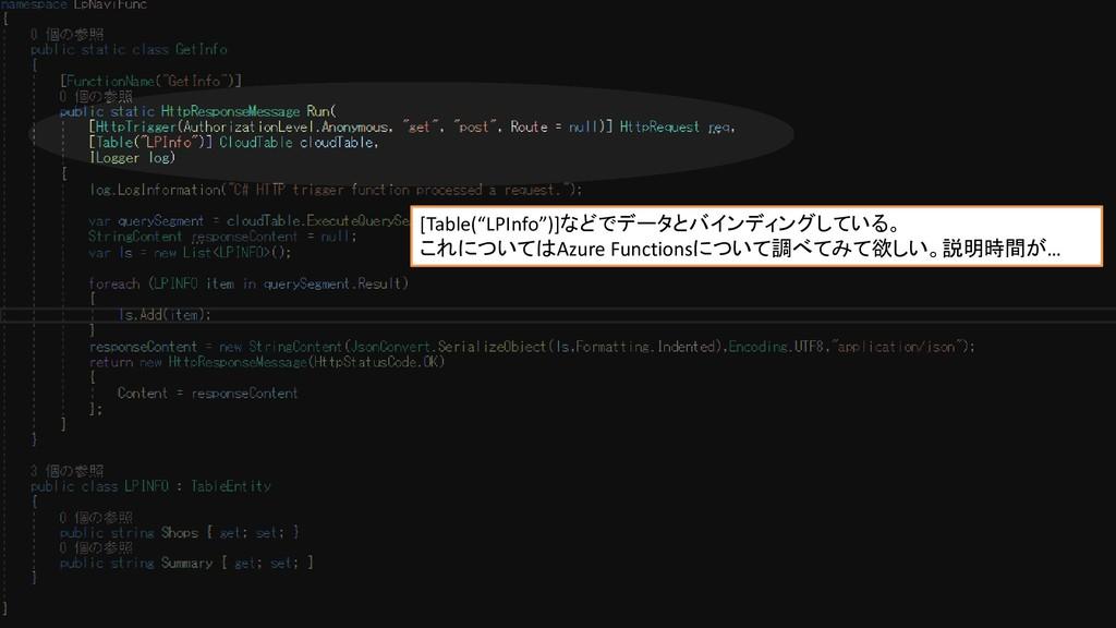 """Jsonを生成するコード [Table(""""LPInfo"""")]などでデータとバインディングしてい..."""